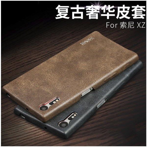 索尼 Xperia XZ Premium XZS 保護套 sony XZ XZ1 XZ P復古皮紋 防摔 商務款 G8142 硬殼 手機殼