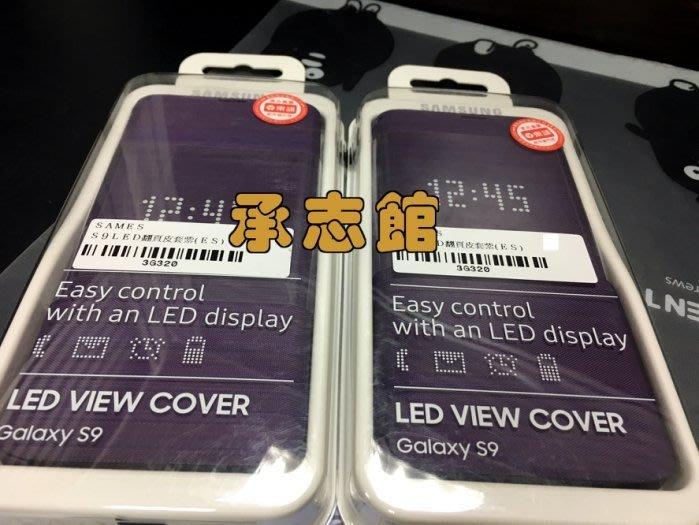 【三星原廠配件-紫色下標區】Galaxy S9 LED 皮革翻頁式皮套 SAMSUNG S9原廠皮套