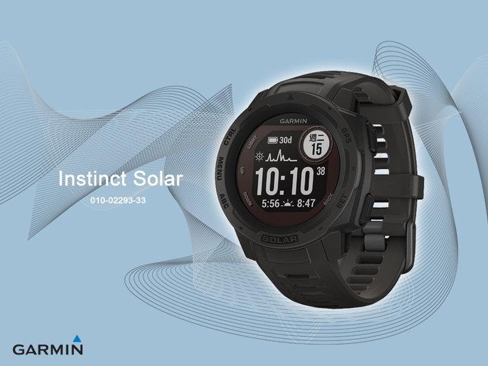 【時間道】GARMIN -預購-Instinct Solar 太陽能美國軍用標準運動GPS智慧腕錶- 石墨黑 免運費