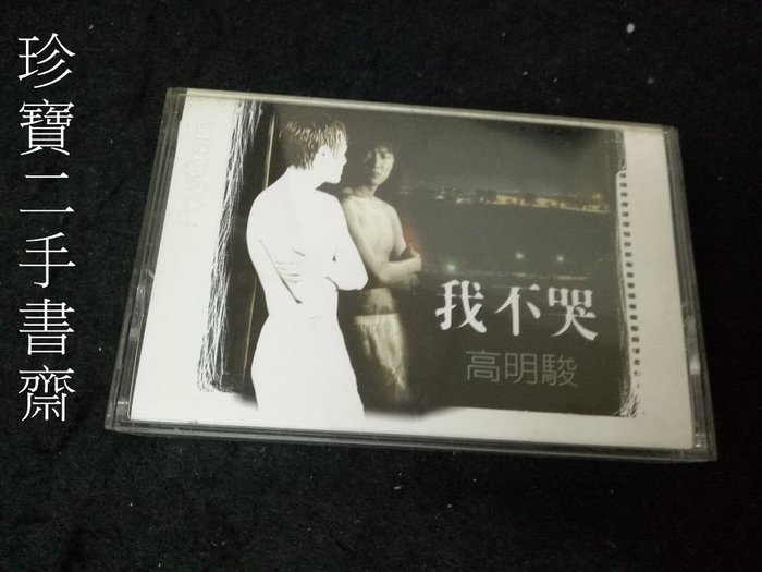 【珍寶二手書齋錄音帶】高明駿 我不哭也不覺得痛苦