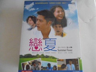 戀夏-(全30集)--胡宇威&吳映潔&苑新雨&王睿  主演 **全新**DVD