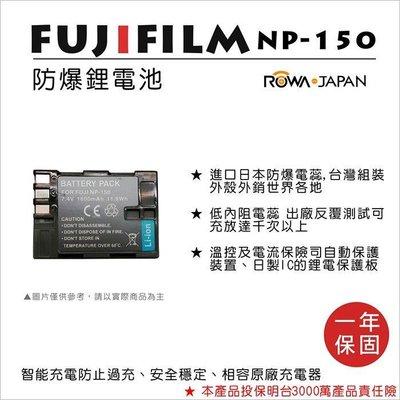 趴兔@樂華 FOR Fuji NP-150 相機電池 鋰電池 防爆 原廠充電器可充 保固一年