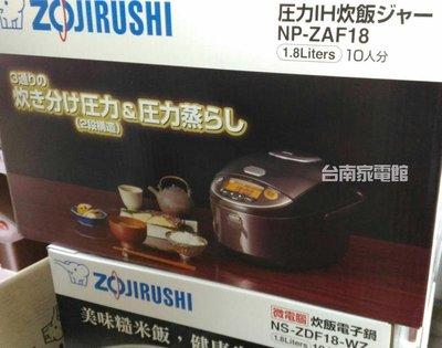 台南家電館~Zojirushi象印10人份多段式壓力IH微電腦電子鍋【NP-ZAF18】另有售6人份
