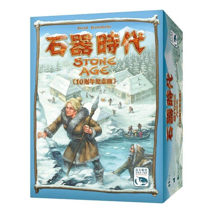 骰子人桌遊-(送厚套.免運)石器時代10週年紀念版Stone Age Anniversary(繁)10th