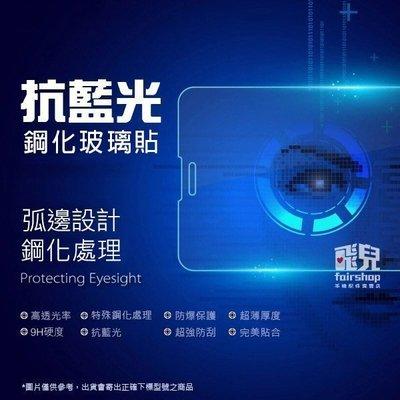 【飛兒】iPad Air 1/2 Pro 9.7 抗藍光玻璃保護貼 9H 平板 保護貼 保護膜 玻璃膜