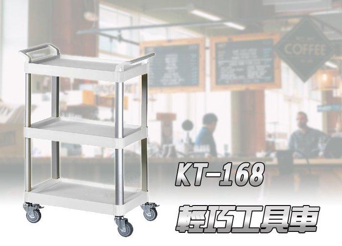 【吉賀】免運費 KT-168W 輕巧三層工具車 多功能工具車 工作推車 工作車 手推車 餐車 房務車 台灣製
