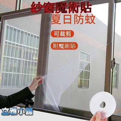 【立雅小舖】自黏型DIY可裁剪 防蚊紗窗 隱形紗窗 加密紗窗附魔術貼《紗窗魔術貼LY0047》
