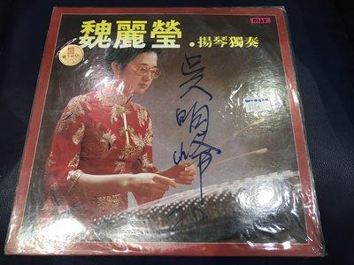 開心唱片 (魏麗瑩 / 揚琴獨奏) 二手 黑膠唱片 D134