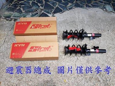 FOCUS 05-12 柴油車 前避震器總成 (一組2支裝) KYB-台灣件