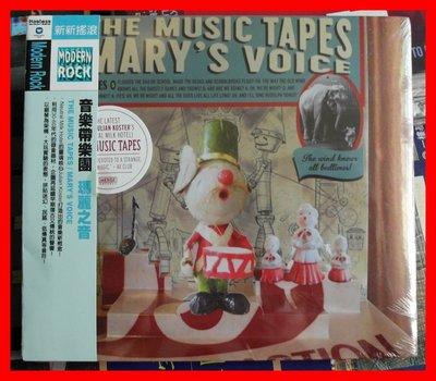 ◎2012全新進口CD未拆!音樂帶樂團-瑪麗之音-The Music Tapes-仍鍾情使用老式錄音帶灌錄-等14首好歌