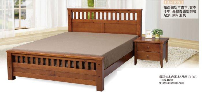 臥室 擺設典雅床架 雪莉柚木色實木6尺雙人床架(4)免 屏東市 廣新 行