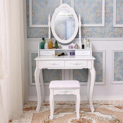 日和生活館 歐式現代經濟型梳妝台臥室小戶型迷你化妝桌公主簡易化妝台IGOS686