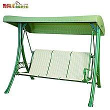 【艷陽庄】三人綠色搖椅/鞦韆 搖椅 民宿搖椅 戶外鐵搖椅 公園搖椅 休閒傘 庭院搖椅