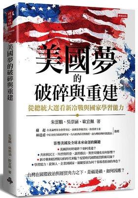 9789571383996 【大師圖書時報文化】美國夢的破碎與重建:從總統大選看新冷戰與國家學習能力