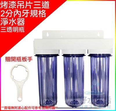 【好水森活】三道式淨水器.過濾器.三胞胎.10英吋規格.烤漆吊片三道2分內牙.3透明瓶.不含濾心配件,560