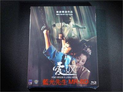 [藍光BD] - 愛奴 Intimate Confessions of a Chinese Courtesan