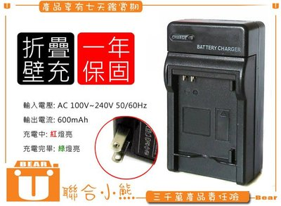 【聯合小熊】NP-45 充電器 for PRAKTICA 柏卡 WP240 14-Z4 14-Z4TS 14-Z5