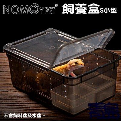 Y。。。青島水族。。。H3B中國NOMO諾摩-掌上名蛛 爬蟲飼養盒 可堆疊飼育盒 繁殖盒 角蛙守宮==S小型/透明黑