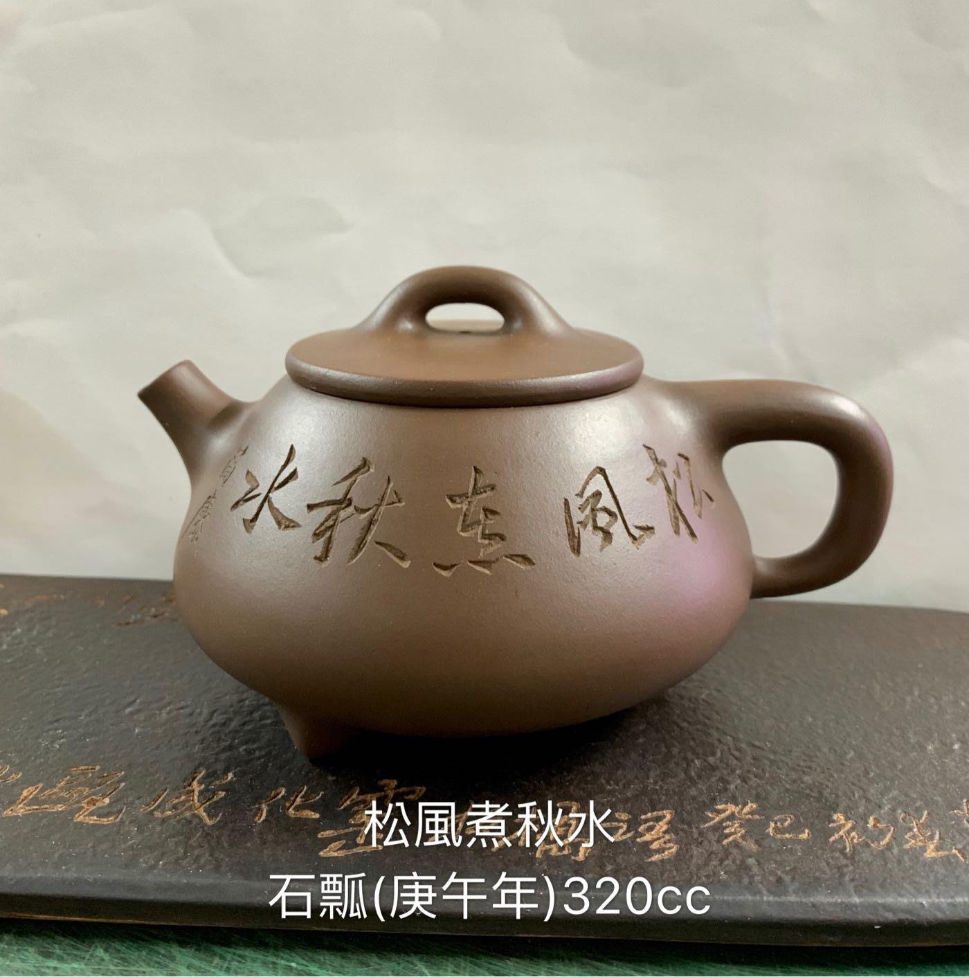 四海庚午年石瓢松風煮秋水320cc