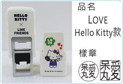 方型翻滾章Love Hello Kitty款系列恰恰章