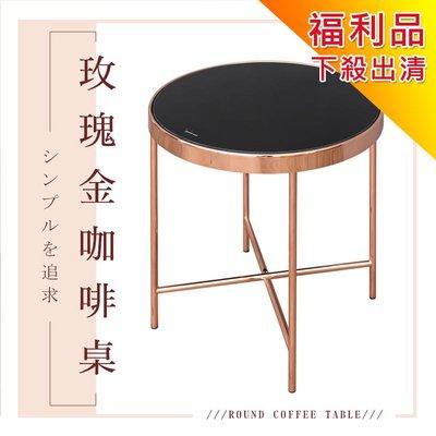 【福利品】玫瑰金咖啡桌【架式館】出清品/邊桌/矮桌/茶几/置物桌/床邊桌