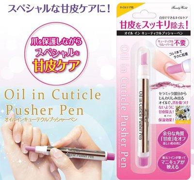 【魔法美妝】Lucky Trendy除甘皮保濕棒(護甲筆) Oil In Nail Cuticle Pusher Pen
