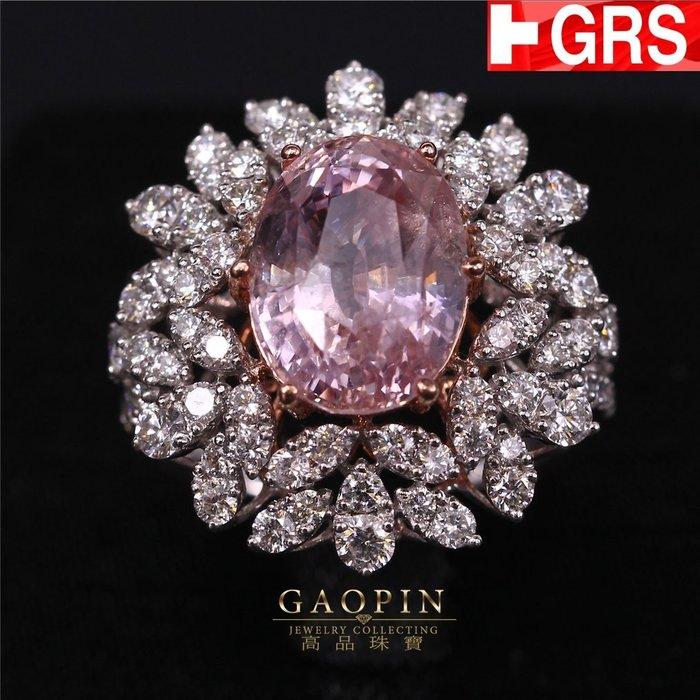 【高品珠寶】GRS斯里蘭卡7.76克拉無燒蓮花剛玉戒 Padmaraga 帕帕拉恰 #2090