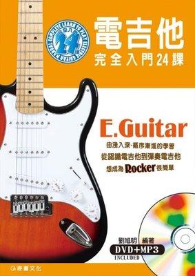 【老羊樂器店】電吉他完全入門24課 電吉他教材 電吉他譜 樂譜