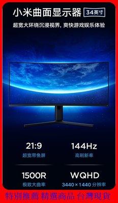 【台灣現貨24H寄出】小米曲面螢幕 34吋 2K 144Hz 超寬21:9 3440x 1440 超清解析度1500R