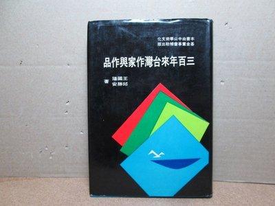 **胡思二手書店**王國璠 邱勝安 著《三百年來台灣作家與作品》台灣時報社 民國66年8月初版 精裝