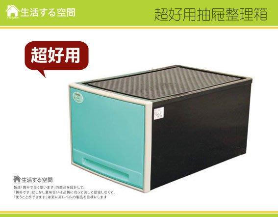 『3個以上另有優惠』CKB899/65L抽屜整理箱/收納箱/收納櫃/換季收納/衣物收納/嬰兒衣物收納/文件收納生活空間