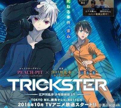 【聚優品】 2017新番完結 TRICKSTER 江戶川亂步「少年偵探團」DVD