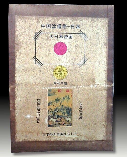 【 金王記拍寶網 】S416  早期庫存品 大日本帝國 中國護衛- 日本書畫文檔