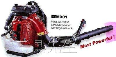 含稅價/EBZ8001【工具先生】小松牌 ZENOAH/二行程 背式 引擎 吹葉機 吹風機/日本原裝~原廠保固 來電優惠