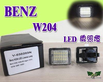 小亞車燈*全新 BENZ LED W204牌照燈  w204 5D wagon w207 w212 w221 w218