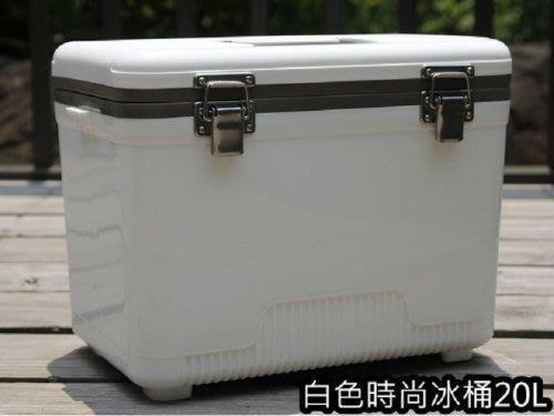 [奇寧寶雅虎館] 400041-20W 保冷王戶外休閒冰箱冰桶20L(白色)/行動專用保存保冰保溫保存保冷藏保鮮活餌海釣