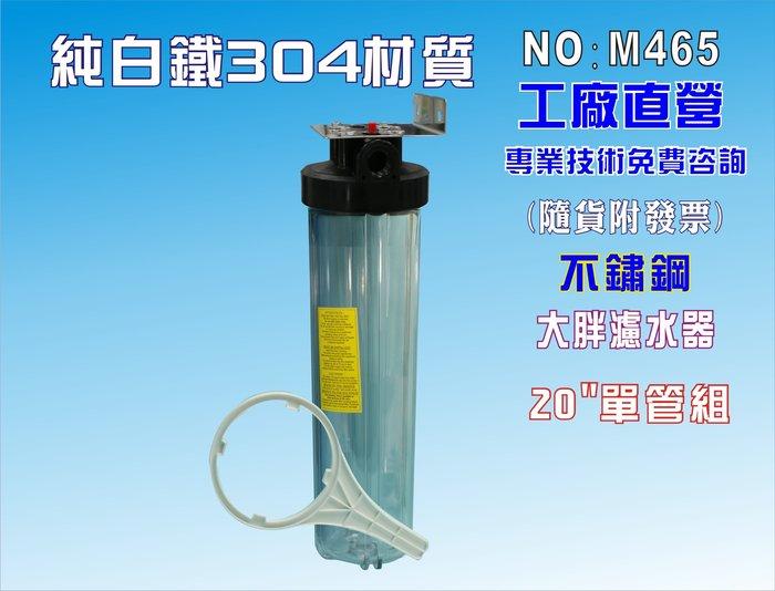 """【龍門淨水】20""""大胖單管透明{白鐵304}吊片 濾水器 淨水器 地下水 水塔過濾器(貨號M465)"""