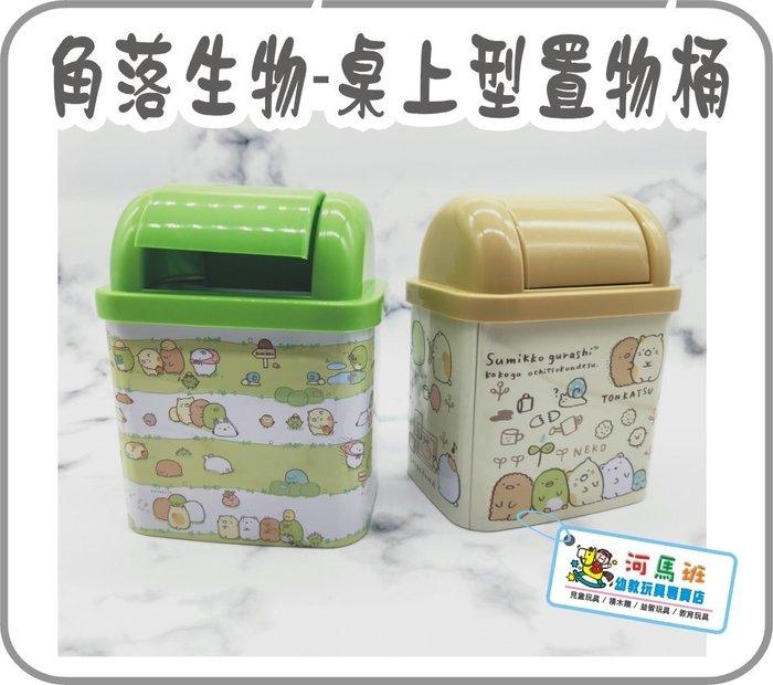 河馬班玩具-角落小夥伴/角落生物-小方型垃圾桶