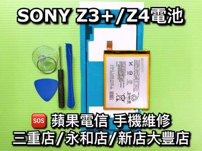 三重/永和/新店【現場維修】SONY Z3+ Z4 C5 原廠電池 Z3+電池 Z4電池 C5電池 維修 更換 換電池