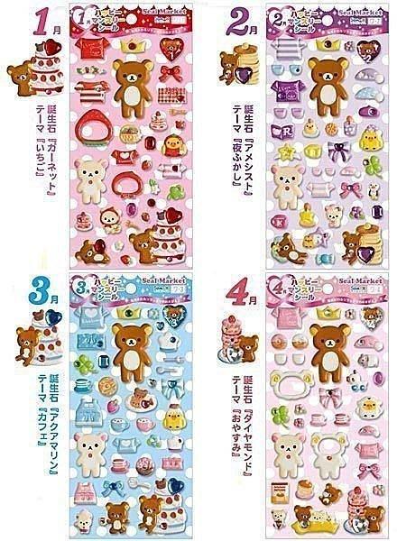 。☆ANGEL HOUSE☆。日本進口**San-x 懶懶熊/牛奶妹**12月份誕生石立體泡綿貼紙109