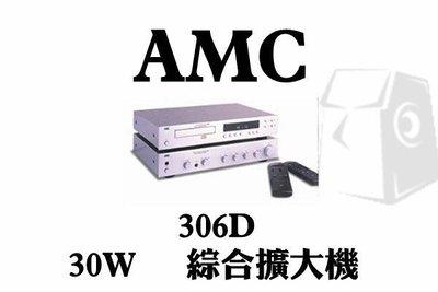 《名展音響》五大城市面交!AMC 306D 30W  綜合擴大機♥搶先供應 歡迎來電洽詢♥