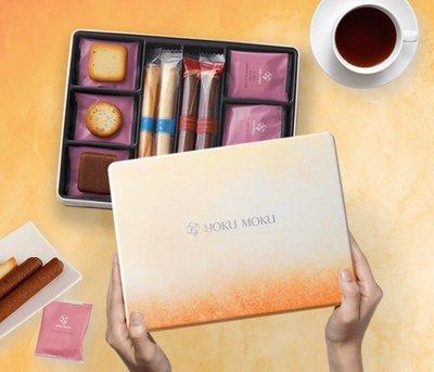 Ariel Wish日本2021限定限量版中秋節過年禮盒優雅的美味YOKU MOKU法式原味雪茄蛋捲綜合5種48入-現貨