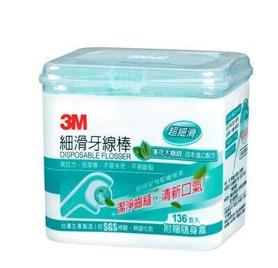 促銷價 3M細滑牙線盒裝136支入+隨身盒棒-薄荷木糖醇