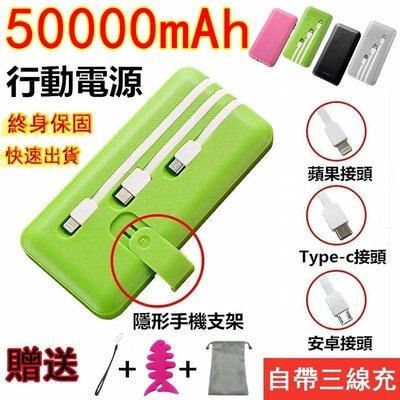 【DUNCAN 3C】行動電源 50000 mAh 自帶線 安卓蘋果通用 可線充 移動電源 超大容量 快充旅行充