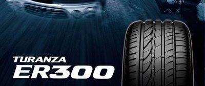 普利司通 ER300  205/55/16 一次安裝四條超特價8800元