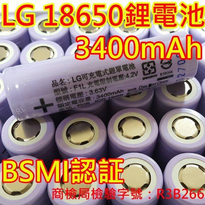 LG 18650鋰電池 3400mAh鋰電池 買2顆電池送收納盒 LG原裝進口 充電風扇 手電筒 頭燈 行動電源