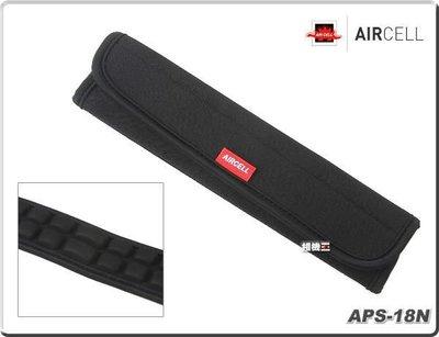 ☆相機王☆AIRCELL APS-18N 通用型舒壓背帶肩墊 現貨供應中