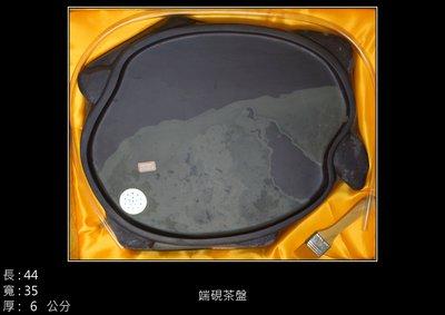 【四行一藝術空間】【中國四大名硯-端硯-25】【廣東省端州的端硯】【收藏超過10年以上的茶盤】