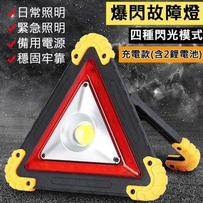 【台灣發貨】三角警示燈(充電款含2鋰電...