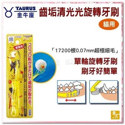 訂購@☆Taurus 金牛座齒垢清光光旋轉牙刷-貓用 151323  (80200814